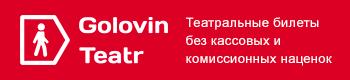 Golovin-Teatr.ru - Театральные билеты без кассовых икомиссионных наценок.